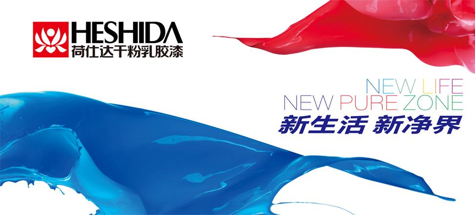 heshida001